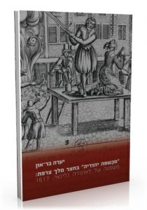 מכשפה יהודיה
