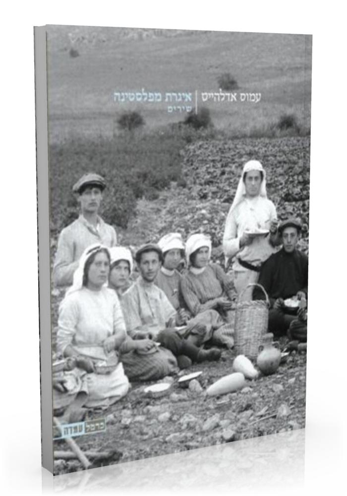 Image result for איגרת מפלסטינה עמוס אדלהייט