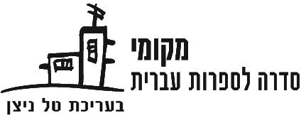 """סדרת """"מקומי"""" לספרות עברית"""
