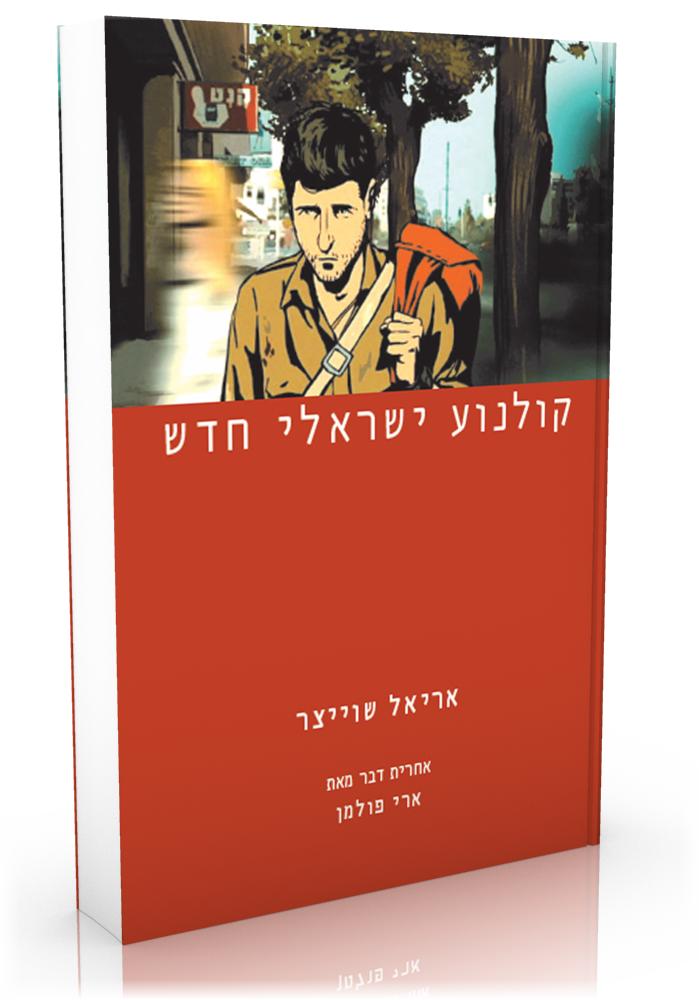 כריכת קולנוע ישראלי חדש