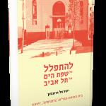 כריכת להתפלל על שפת הים של תל אביב