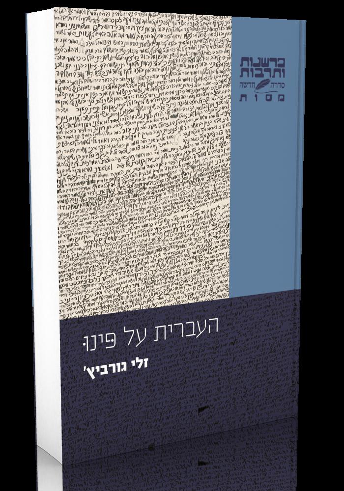 כריכת העברית על פינו