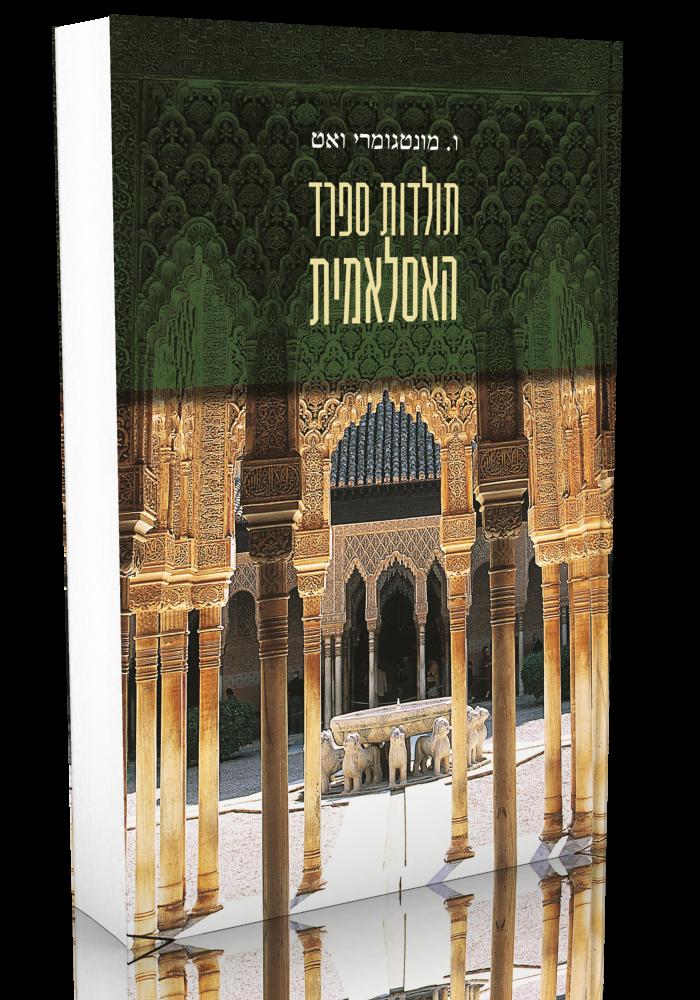 כריכת תולדות ספרד האסלאמית