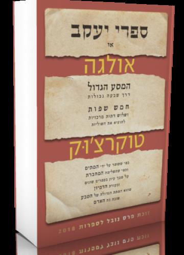 ספרי יעקב – או המסע הגדול דרך שבעה גבולות, חמש שפות ושלוש דתות מרכזיות…