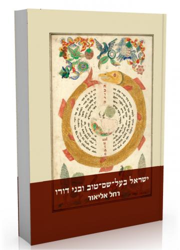 ישראל בעל שם טוב ובני דורו – חלק א – עותק דיגיטלי בלבד!